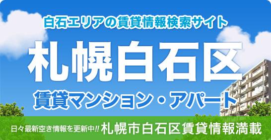 札幌白石区の賃貸物件はおまかせください